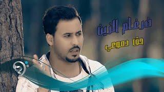 ضرغام الزين - حق دموعي / Offical Video