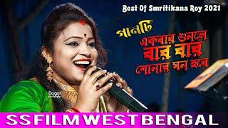 বেস্ট অফ স্মৃতিকণা রায় !! Best Of Smritikana Roy !! SMRITIKANA ROY NEW SONG || SS FILM WEST BENGAL
