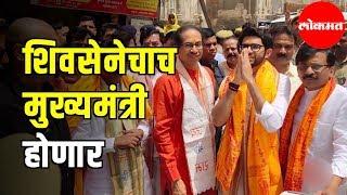 Sanjay Raut Confident | CM of Shiv Sena | शिवसेनेचाच मुख्यमंत्री होणार | Mumbai