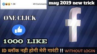 Facebook Auto Liker One Click 10K Proof 2019 100% Working Tirck