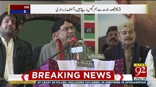 Asif Ali Zardari Speech in Tando Allahyar Jalsa | 16 Dec 2018 | 92NewsHD