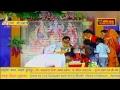 Download BHAKTI SUDHA Live Stream!! shri ram katha!! rampur rewa (m.p)!! day-9 MP3,3GP,MP4