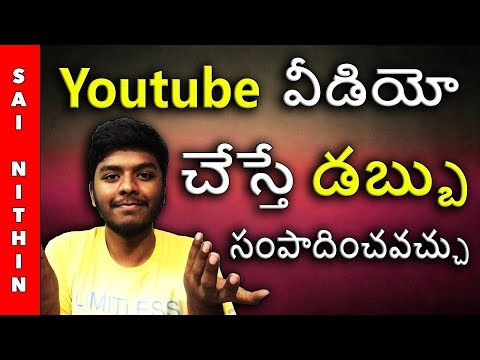 How to make Youtube videos and earn money | best topics How to start in telugu