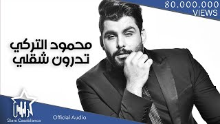 محمود التركي - تدرون شقلي (حصرياً) | 2020 | (Mahmoud Al-Turky - Tadrun Shqali (Exclusive