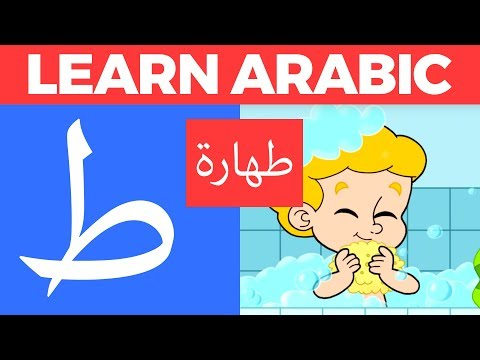 Taa for Taharah & Waaw for Wudu with Nasheed - Learn Arabic with Zaky | HD