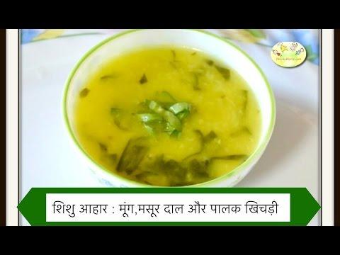 Indian Homemade baby food - Moong, masoor dal & spinach khichdi ( Hindi)