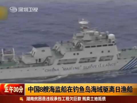 中国8艘海监船在钓鱼岛海域驱离日渔船