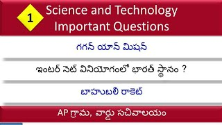 Science and Technology Important Questions in Telugu || class-1