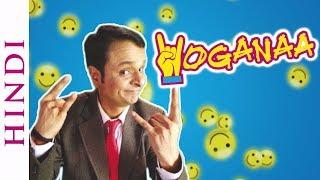 Yogana - Gana For Yoga - International Yoga Day Special - Hindi Song - Devang Patel