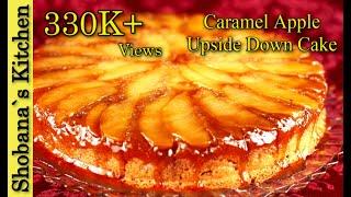 Apple Upside Down Cake Recipe / Caramel Apple Upside-Down Cake / French Upside-Down Apple Cake