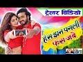 Has Jhan Pagli Fas Jabe | Chhattisgarhi Film Trailer | Man Qureshi, Anikriti | Satish Jain | Movie