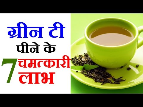 7 Health Tips in Hindi - Benefits Of Green Tea With Natural Health Tips In Hindi- ग्रीन टी के फायदे