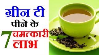 चाय के फायदे Tea Benefits in Hindi