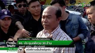 ตร.ประชุมคดีหวย 30 ล้าน | 19-02-61 | ข่าวเย็นไทยรัฐ