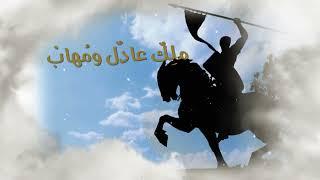ملك عادل - مشاري راشد العفاسي #مسابقة_اللغز