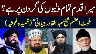 Mera Qadam tamam Walion ki Gardan par hai (Ghous e Azam) Engineer Mirza, Kokab Norani, Hanif Qureshi