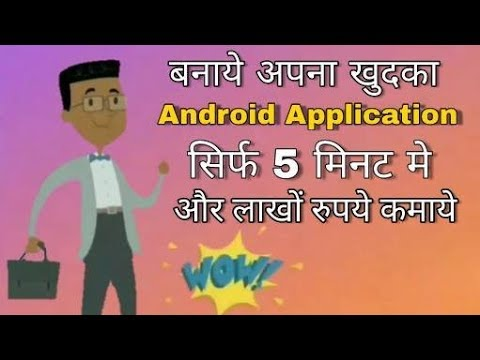 How to make android app || How to create android app || How to make app for android