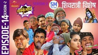 Sakkigoni   Comedy Serial   Season 2   Episode-14   Arjun Ghimire, Kumar Kattel, Sagar Lamsal, Hari