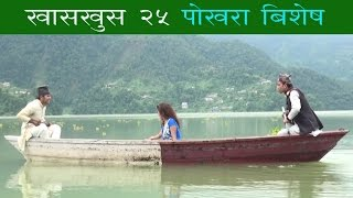 Nepali comedy Khas khus 25 (15 september 2016) by www.aamaagni.com chhakka panja full movie