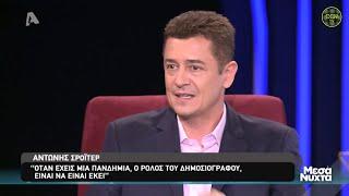 Αντώνης Σροϊτερ - Μεσάνυχτα | 12/5/2020 - ALPHA HD
