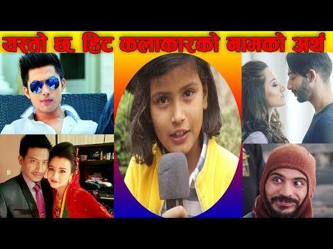 Meaning of Nepali Film Stars name (नेपाली फिल्मका कलाकारको नामको अर्थ)