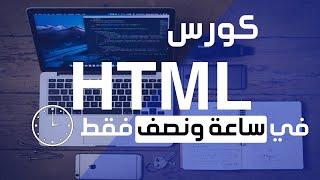 تعلم html بالكامل في فيديو واحد فقط | كورس html كامل للمبتدئين