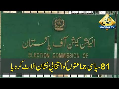 CapitalTV;Election Commission Allots electoral symbols to 81 political parties