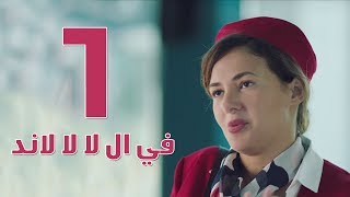 Download مسلسل في ال لا لا لاند - الحلقه الاولى | Fel La La Land - Episode 1 Video