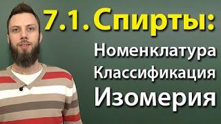 Download 7.1. Спирты: Номенклатура, классификация, изомерия. ЕГЭ по химии Video