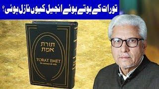 Torat K Hoty Hue Anjel Q Nazil Hui? - Ilm O Hikmat With Javed Ghamdi - 24 December 2017 | Dunya News