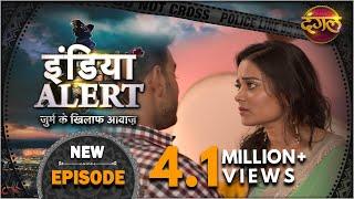 India Alert    Episode 281    Maa Aur Tuition Teacher ( माँ और ट्यूशन टीचर )    Dangal TV Channel