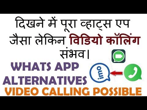 Whats App Alternative video calling possible/वाट्स एप जैसा लेकिन विडियो कॉलिंग संभव। Hindi/Urdu