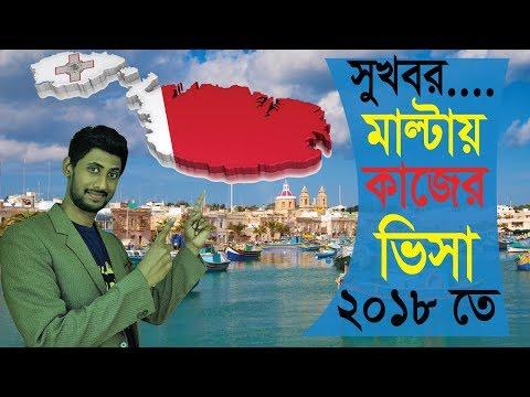 মাল্টা কাজের ভিসা ২০১৮ || malta schengen visa for Bangladeshi 2018