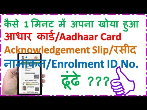 How to find your lost Aadhaar card No./Enrolment No./Acknowledgement Slip