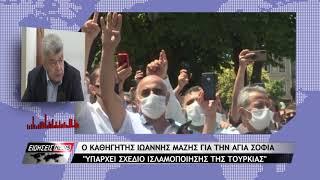 """Καθηγητής Γιάννης Μάζης για Αγία Σοφία: """"Υπάρχει σχέδιο ισλαμοποίησης της Τουρκίας"""""""