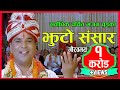 Download New Bhajan Chutka 2016 By Resham Sapkota and Devi Gharti MP3,3GP,MP4
