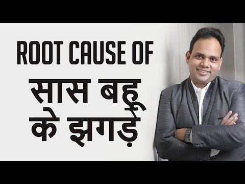What is the Root Cause of SAAS - BAHU Problems | VED [in Hindi]