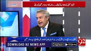 Amir Mateen explain about Asad Umar speech | 24 Sep 2018 | 92NewsHD