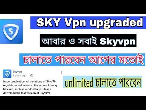 New Update Sky Vpn দিয়ে আবার ও সকালেই আগের মতো free internet চালান তাও Unlimited
