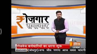 Download Rakesh sir interview on 1st India rajasthan news channel Video