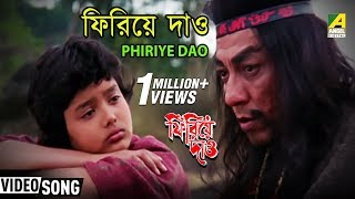 Phiriye Dao  Phirie Dao   Bengali Movie Song   Kumar Sanu, Sadhana Sargam