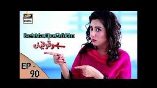 Bewaqoofian Ep 90 - 19th August 2017 - ARY Digital Drama
