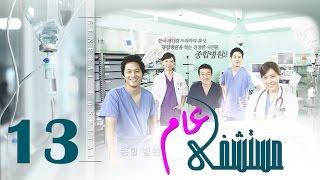 Episode 13 – Mostashfa  Aam   Series | الحلقة الثالثة عشر   - مسلسل مستشفى عام
