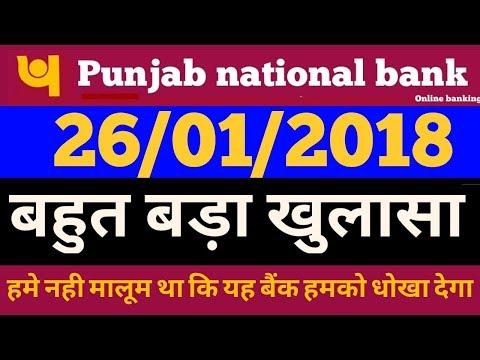 पंजाब नेशनल बैंक का बड़ा खुलासा 26/01/2018 - Changes in Punjab National Bank 2018
