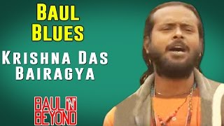 Baul Blues | Krishna Das Bairagya| (Album: Baul 'n' Beyond)