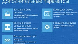 Восстановление загрузчика Windows 10