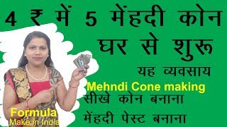 mehndi cone making mehndi cone designs, mehndi recipe, Small Business Idea, small investment idea