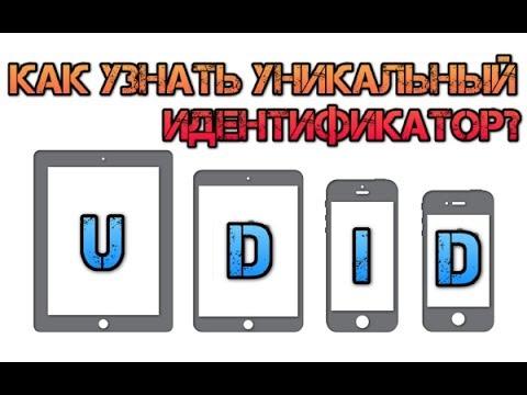 Как узнать уникальный идентификатор UDID iPhone
