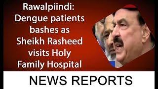 Rawalpiindi: Dengue patients bashes as Sheikh Rasheed visits Holy Family Hospital | 92NewsHDUK