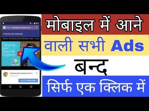 मोबाइल में आने वाले सभी ads को चुटकियों में बंद करें !! how to block ads on android mobile !